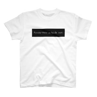 サイコパス tシャツ T-shirts