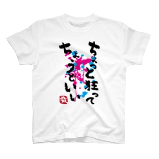 ちょっと狂ってちょうどいい T-shirts