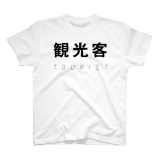 観光客 T-shirts
