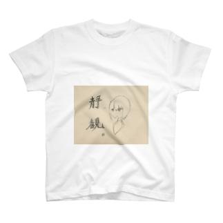 悟りシャツ T-shirts