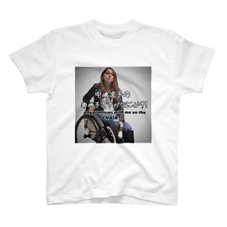 車椅子ですがなにか?!シリーズ T-shirts
