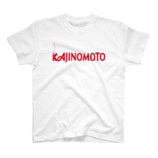 火事の元(味の素のパロディロゴ) T-shirts
