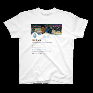 WeLoveSyogyoのおぎんプロフィール T-shirts