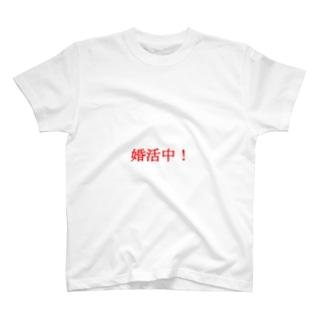 婚活してますが何か? T-shirts