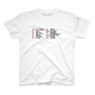 社会 略語 T-shirts