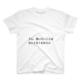 よくわからんTシャツ T-shirts
