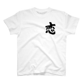 恋 T-shirts