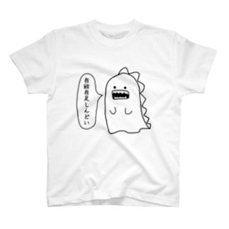 自給自足に疲れた恐竜(白黒) T-shirts