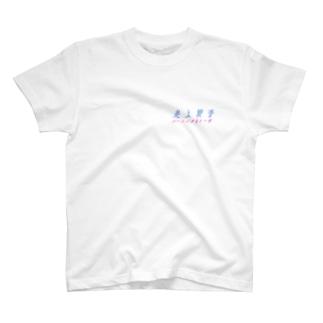 炎上する餃子・白(バックプリントver) T-shirts