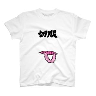 切服(セップク)Tシャツ T-shirts