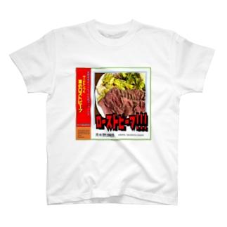 夏のローストビーフ特典 T-shirts