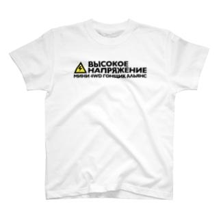 Russian 白 T-shirts