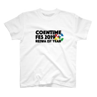 コエンタイムフェス2019[刷色:黒] T-shirts