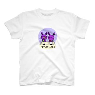 紫うさぎ 洗面所 T-shirts