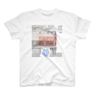 すごいカッコいい名言アイテム(カニカマ編) T-shirts