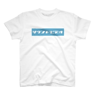 サウンドビデオ(blue) T-shirts