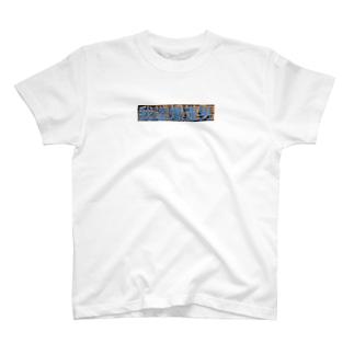 我達爆速男シリーズ T-shirts