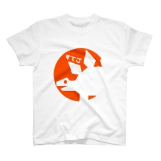 だぃなそぅしりーず すてご T-shirts