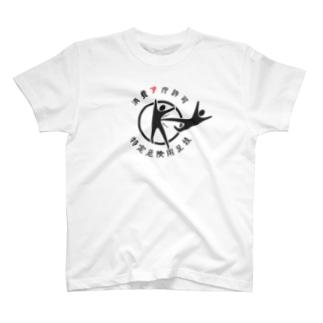 消費ア庁許可(トクホマークパロディ) T-shirts
