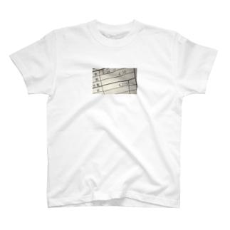1日で即辞めバイト 給料 T-shirts