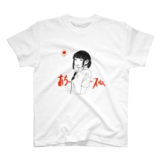 あつい T-shirts