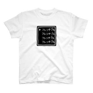 ひよこねこ ショップ 1号店のコマンド(フレンチブル) T-shirts