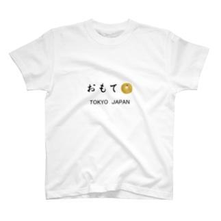 おもてなし 日本・東京 T-shirts