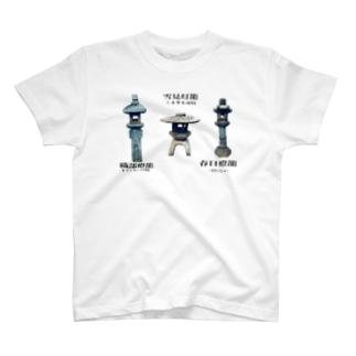 燈籠 名前別 T-shirts