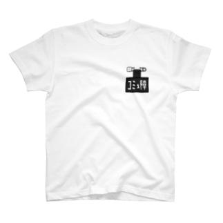 コミュ障バッジ T-shirts
