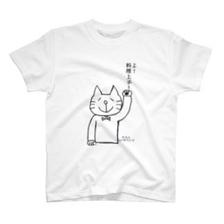 料理人用にゃごるさん T-shirts
