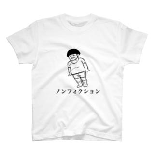 ノンフィクション T-shirts