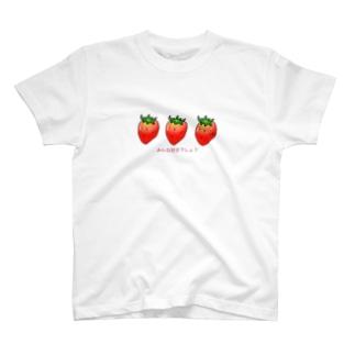 ですが何かシリーズ【イチゴ】 T-shirts