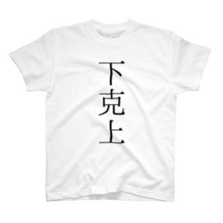 下克上T T-shirts