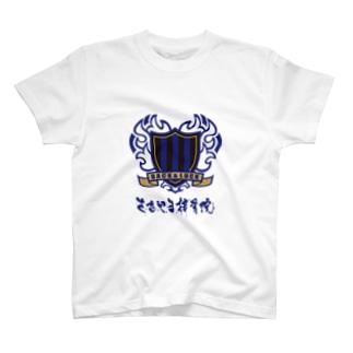 さきやま接骨院 T-shirts