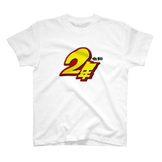 令和2年 T-shirts