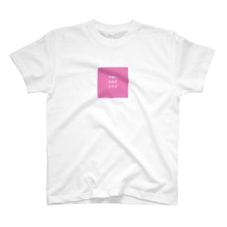 可愛い女の子クラブ T-shirts