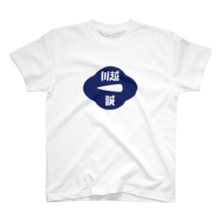 パ紋No.3393 川越  T-shirts