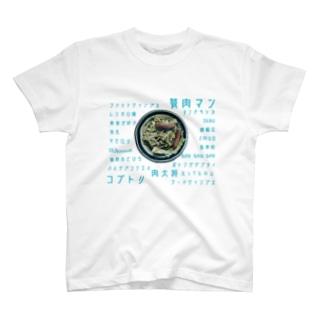 セトリ3 T-shirts