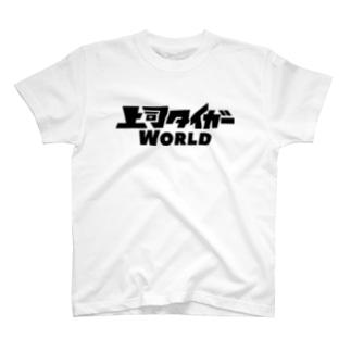 上司タイガーWORLDロゴ T-shirts