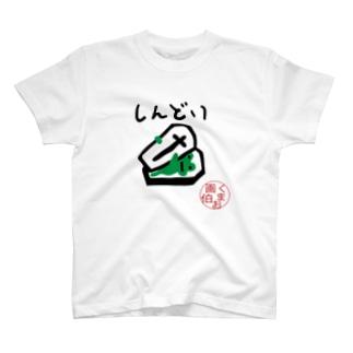 しんどいカエル T-shirts