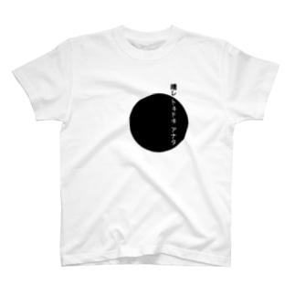 シンプル言葉Tシャツ T-shirts