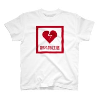 割れ物注意 T-shirts
