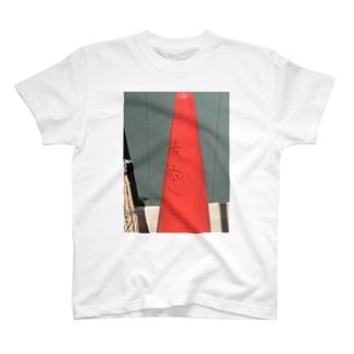 天空コーンTシャツ T-shirts