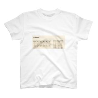 時間割 T-shirts