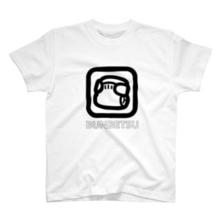 BUNBETSUオムツ - 黒字 T-shirts