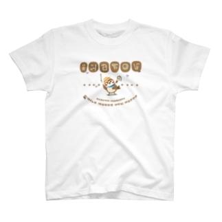 だいきち理想郷 T-shirts