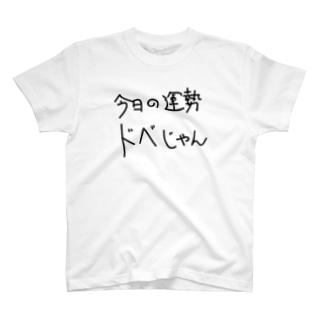 今日の運勢ドベじゃん T-shirts