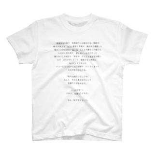 今を飛ぶ鳥 T-shirts