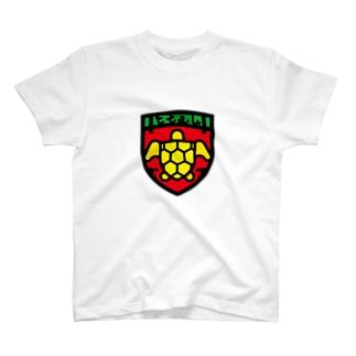 パ紋No.3397 ともみん  T-shirts
