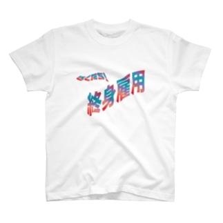 ぼくたち!終身雇用 T-shirts